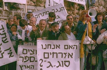 מובטלים מדימונה מפגינים מול משרד ראש הממשלה, 1988