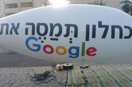 גוגל מחאה תשלום מס 1, צילום: סקופר בעמ