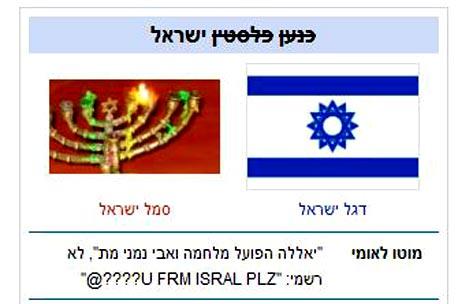 """מתוך הערך """"ישראל"""" באיןציקלופדיה"""
