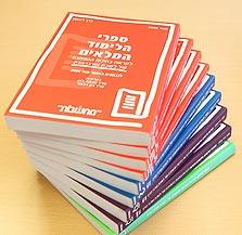 """ספרים של חברת """"מחשבות"""". נוצרה דרישה למסלולי הכנה, צילום: אוראל כהן"""