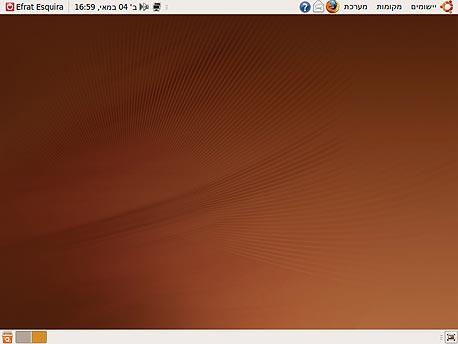 שולחן העבודה של אובונטו 9.04