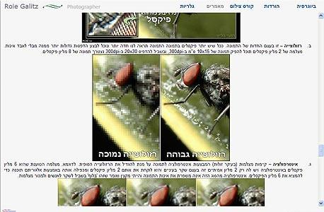קורס יסודות הצילום באתר של רועי גליץ