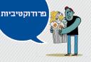 , איור: ערן מנדל