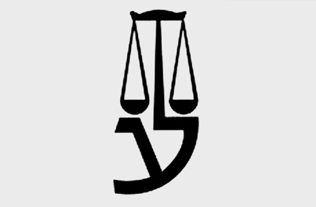 """בעקבות משוב השופטים: הנהלת בתיהמ""""ש מנתקת קשר עם יו""""ר לשכת עוה""""ד"""