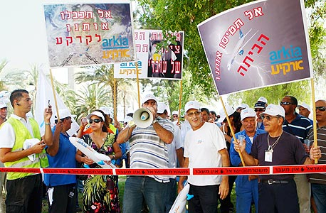 עובדי ארקיע בהפגנה היום
