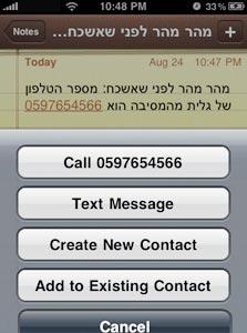 התפריט המופיע לאחר לחיצה ממושכת על מספר טלפון