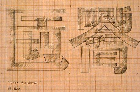 קליגרפיה שיצר שו, שבה המילים באנגלית נרשמות כסימניות סיניות - המילים CITY MAGAZINE