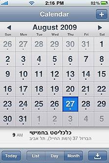 לוח השנה באייפון