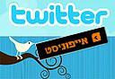 אייפוניסט בטוויטר