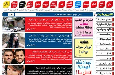 דו קיום עברי-ערבי: mako ישתף פעולה עם Panet