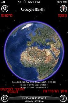 המסך הראשי של Google Earth