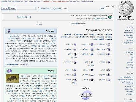 גרסת הבטא של ויקיפדיה, עם הסקין Vector