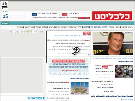 """""""הרשת האמיתית"""" - אתרים מוצגים באופרה בדיוק כפי שהיו נראים על דפדפן שולחני"""