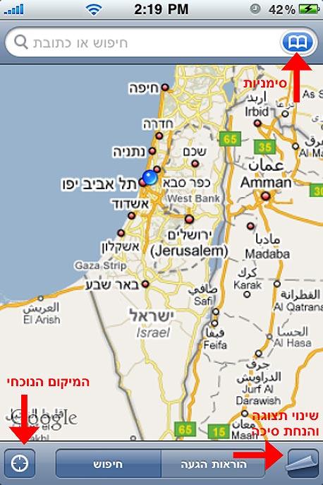 מאוד האטלס האולטימטיבי: מפות ישראל באייפון SJ-36