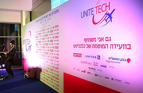הוועידה המוטסת שדה התעופה בן גוריון, צילום: עמית שעל