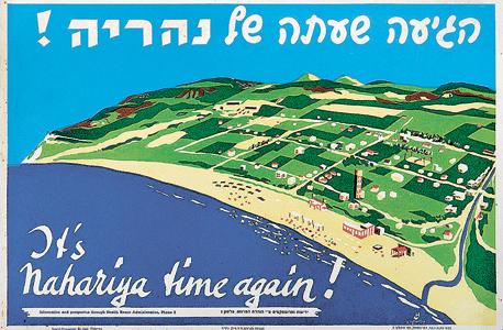 """כרזה שנמכרה. """"כל ההיסטוריה של ארץ ישראל נמצאת בכרזות"""""""