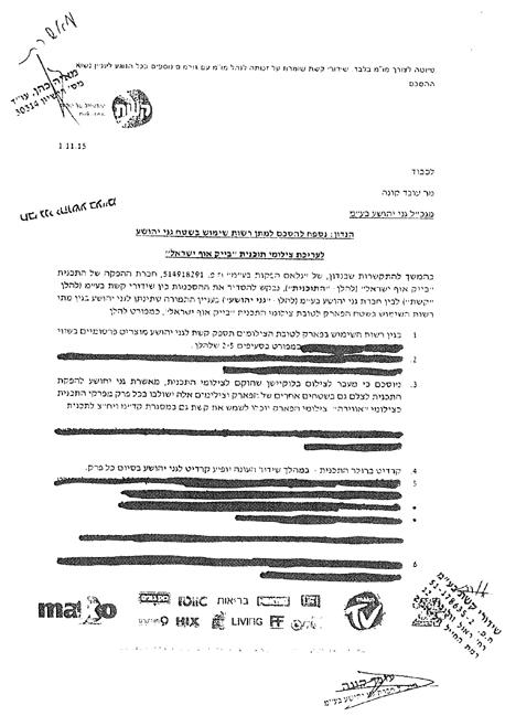 ההסכם בין הנהלת פארק הירקון לזכיינית קשת