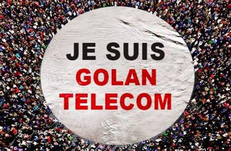 מתוך קמפיין המחאה של גולן לאחר דחיית המיזוג עם סלקום. תזרים המזומנים של החברה עלול להיפגע, צילום: facebook
