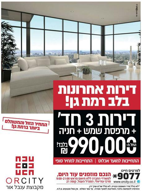 פרסומת לפרויקט של ענבל אור ברחוב הירדן ברמת גן