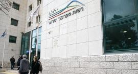 רשות מקרקעי ישראל, צילום: אוהד צויגנברג