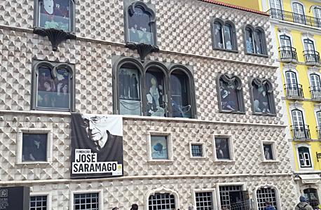 בניין קרן ז'וזה סאראמאגו מבחוץ