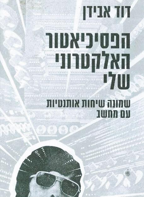 הספר שכתב דוד אבידן על הבוט אלייזה