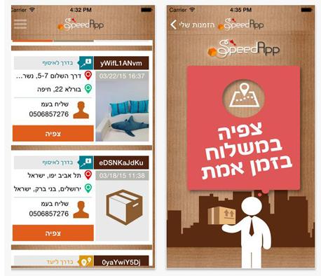 speed app אפליקציה, צילום: יצרן