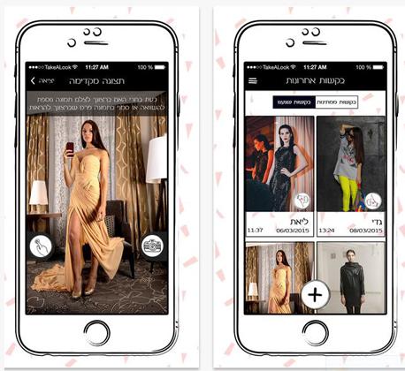 take a look אפליקציה, צילום: יצרן