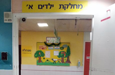 בית חולים דנה תל אביב ב מתחם איכילוב בתי חולים ילדים