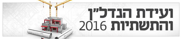 """ועידת הנדל""""ן 2016 גג עמוד"""
