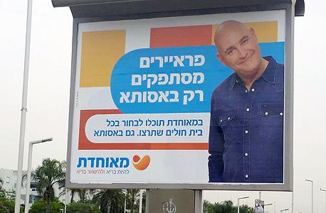 שלט חוצות פרסומת של קופת חולים מאוחדת באשדוד
