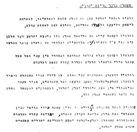 אחת הטיוטות הראשונות של המגילה. לא נועדה להיות מסמך נשגב
