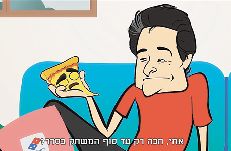 מאור כהן כפרזנטור של דומינו'ס פיצה