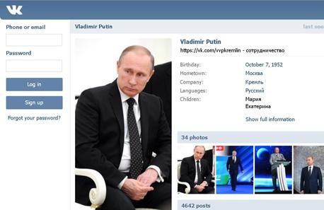 VK רשת חברתית פוטין, צילום:vk.com