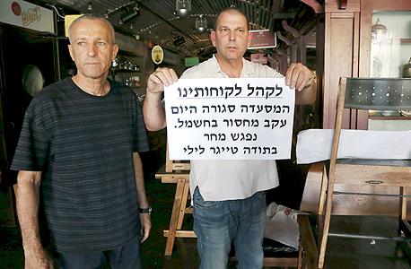 מימין משה הראל ו נתן פורטמן בעלים של מסעדת טייגר לילי ב שרונה, צילום: שאול גולן