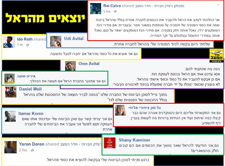 המחאה נגד הראל - מתוך עמוד הפייסבוק של חדר המצב