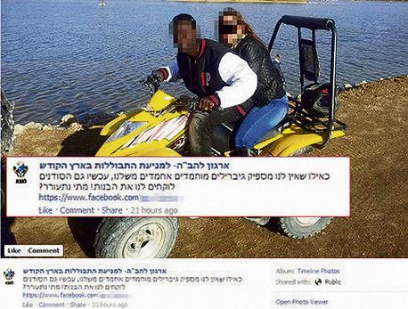 """פוסט נגד זוגות מעורבים של ארגון להב""""ה, מתוך דף פייסבוק שהוסר"""