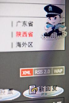סמל משטרת האינטרנט באתר סיני. הצנזורה עשויה לנבא התפתחויות פוליטיות