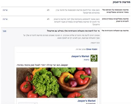 מדריך פרטיות פייסבוק 2, צילום: facebook