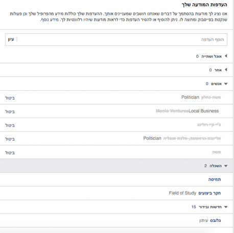 מדריך פרטיות פייסבוק 3, צילום: facebook