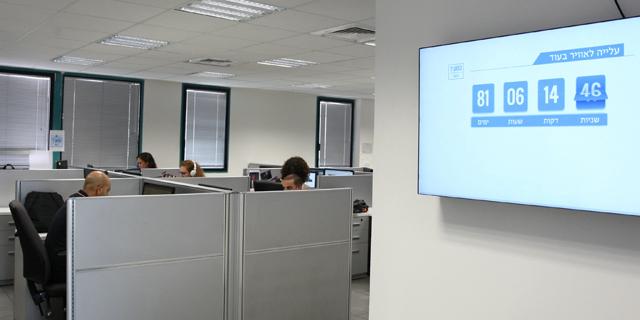 משרדי התאגיד , צילום: אוראל כהן