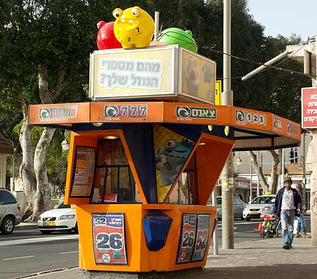 דוכן הימורים של מפעל הפיס, צילום: ערן גרנות