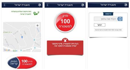 אפליקציה משטרת ישראל