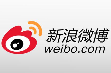 Weibo  אפליקציה, צילום: itunes