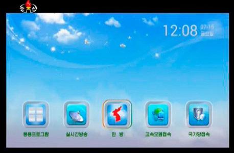 צילום מסך של השירות כפי שהתפרסם ב-NKnews, צילום: nknews.org