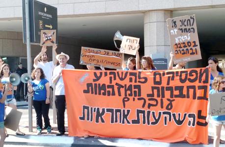 """פעילי """"מגמה ירוקה"""" מפגינים מחוץ לוועידה הכלכלית הלאומית, היום"""