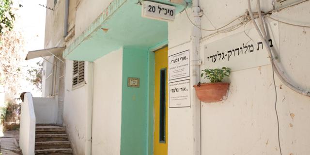 """ניצחון לשוכרות: הבית ברחוב מיכ""""ל - שלהן"""