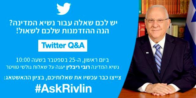 כל מה שרציתם לשאול את נשיא המדינה, צילום: Twitter