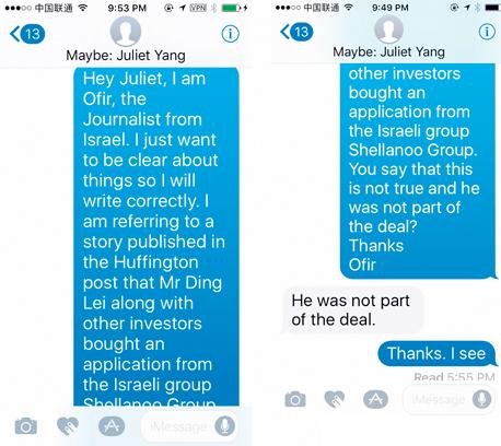 """""""דינג לא היה חלק מהעסקה"""" - המסרונים ששלחה האחראית על קשרי משקיעים ב-NetEas"""