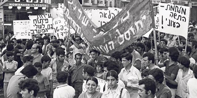 כך חוסלה מדינת הרווחה הישראלית בתוך 24 שעות